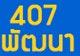 407 Pattana
