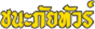 Chanapai Tour