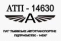 Lvivske ATP